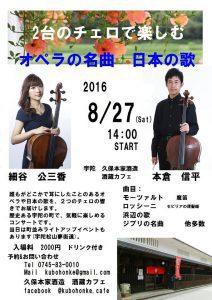 rp_kubohonke-blog1-1-212x300.jpg