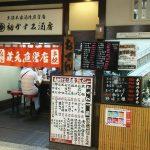 《初かすみ酒房日本橋店9月中旬リニューアルオープン》