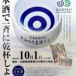 10月1日は日本酒の日~大和のうま酒で乾杯!~
