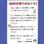 【酒蔵カフェ臨時休業のお知らせ】