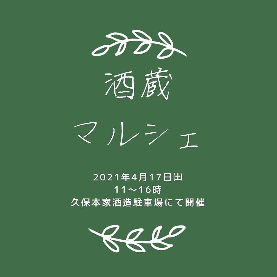 4/17㈯酒蔵マルシェ開催