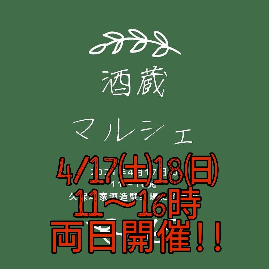 🚩変更あり 酒蔵マルシェ4/17~18