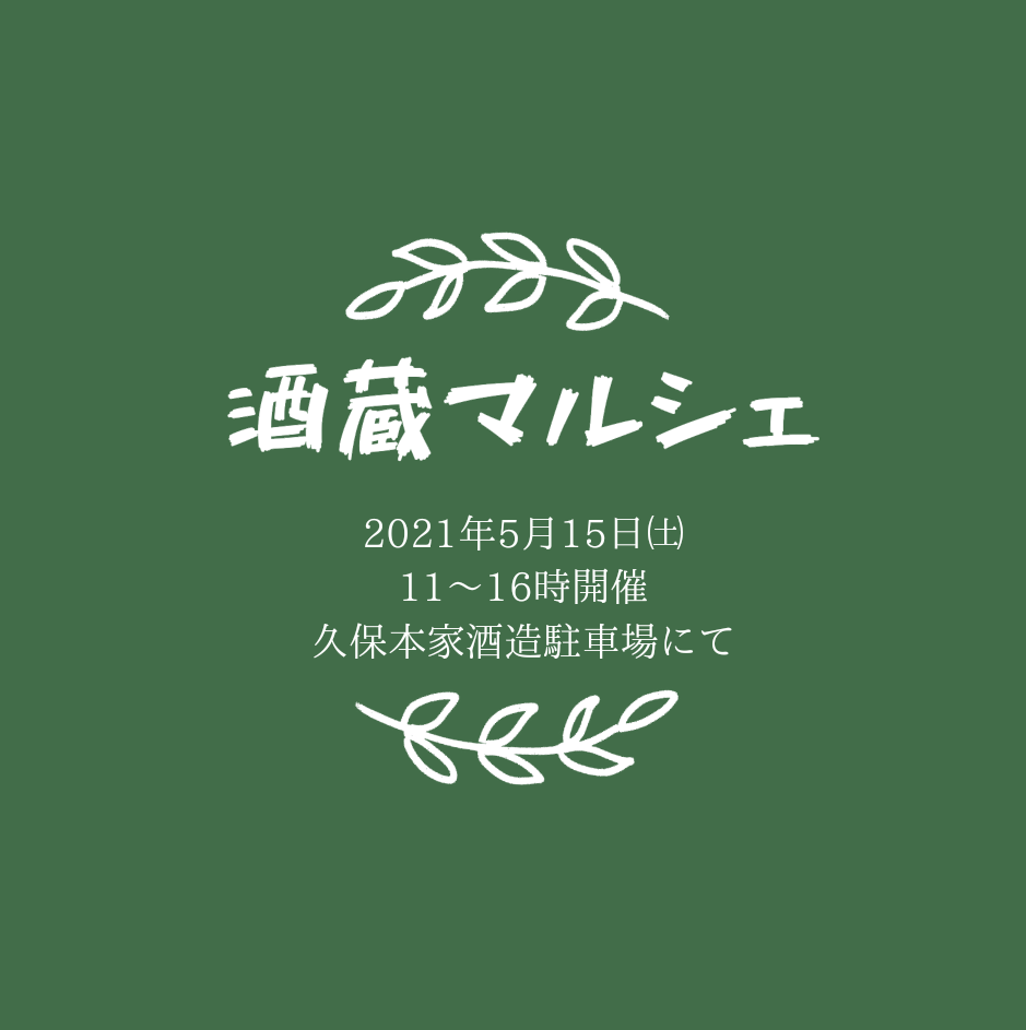 5/15㈯酒蔵マルシェ開催