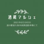 6/19㈯酒蔵マルシェ開催