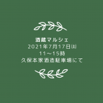 7/17酒蔵マルシェ開催