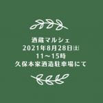 8/28酒蔵マルシェ開催
